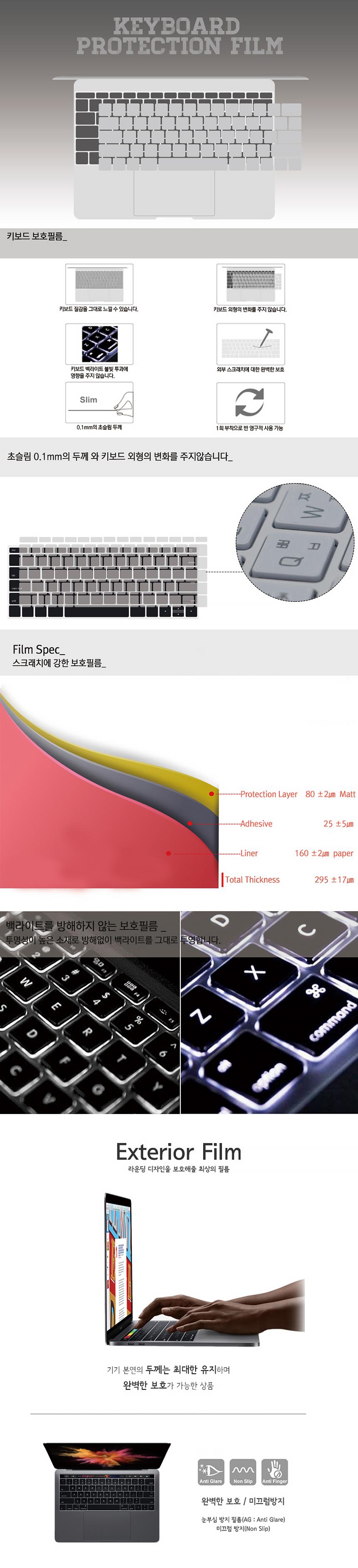 맥북프로 2018 13  터치바 키보드 보호필름 - 스코코, 15,000원, 노트북 액정보호필름, 35.56cm~39.62cm
