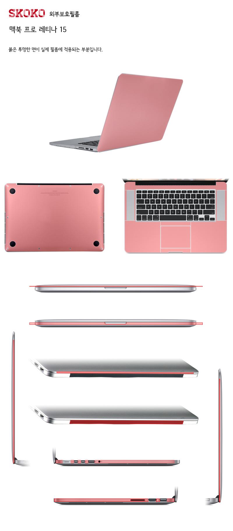 맥북 프로레티나15 페르시안블루 전신 외부보호필름 (각1매) - 스코코, 49,800원, 필름/스킨, 맥북