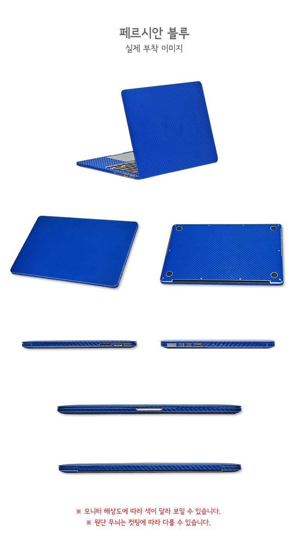 맥북 프로레티나13 페르시안블루 전신 외부보호필름 (각1매) - 스코코, 36,800원, 모니터 용품, 화면보호기/보호필름