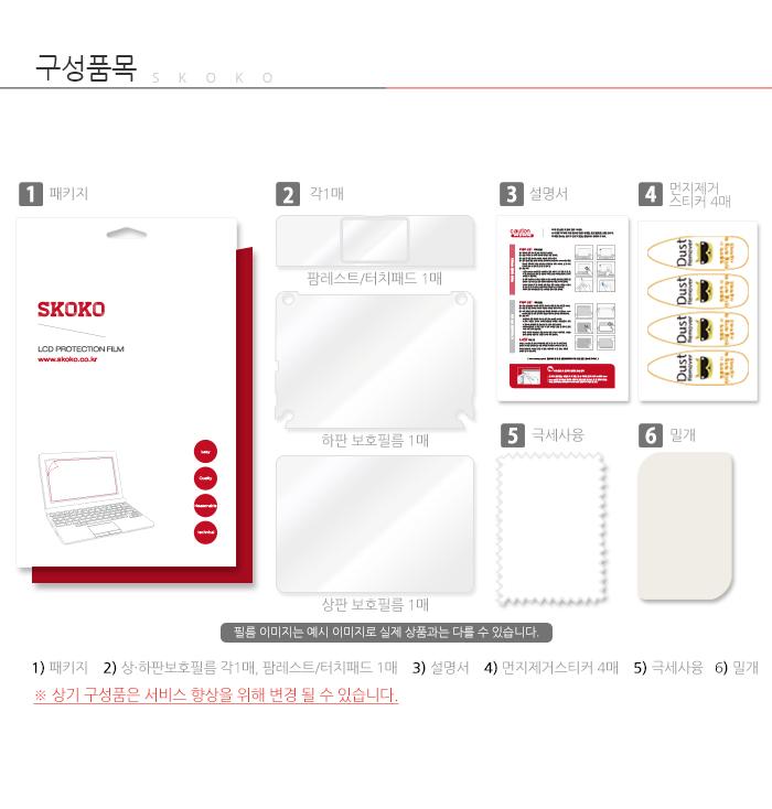 맥북 프로레티나 13형 매트 전신 외부보호필름 (각1매) - 스코코, 20,600원, 모니터 용품, 화면보호기/보호필름