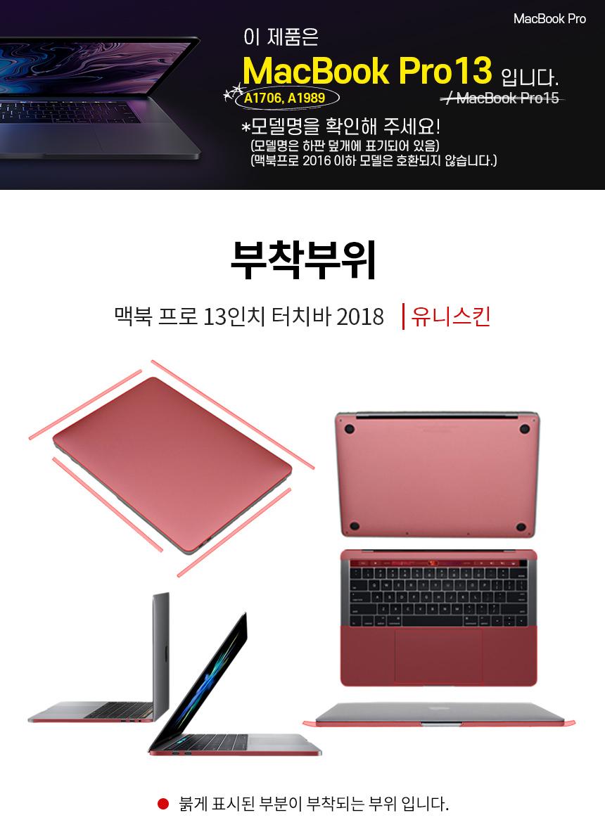 맥북프로 2018 13  터치바 유니스킨 전신필름 - 스코코, 33,000원, 노트북 액정보호필름, 27.94cm~33.78cm