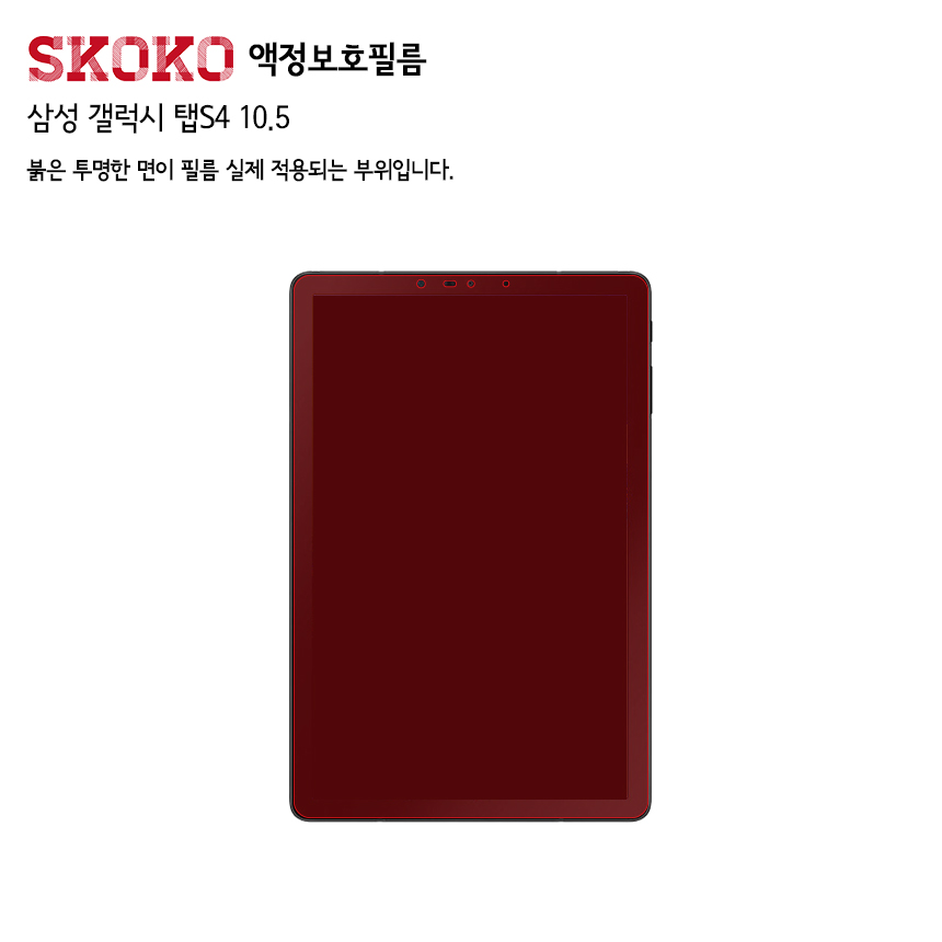 삼성 갤럭시탭S4 강화유리 액정보호필름 - 스코코, 22,000원, 필름/스킨, 기타 갤럭시 제품
