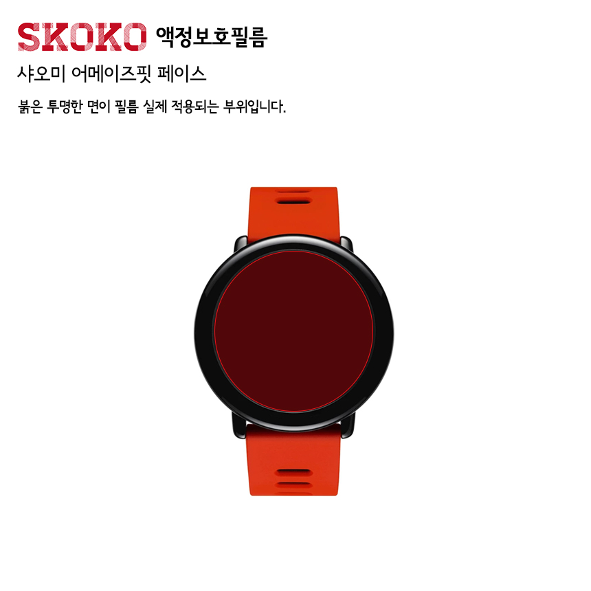 샤오미 어메이즈핏 페이스 풀커버 리얼핏 액정필름2매 - 스코코, 13,800원, 스마트워치/밴드, 스마트워치 보호필름