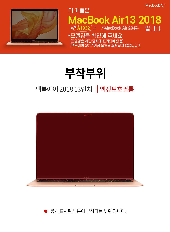 맥북에어 2018 13 올레포빅 액정보호필름 - 스코코, 27,800원, 노트북 액정보호필름, 27.94cm~33.78cm