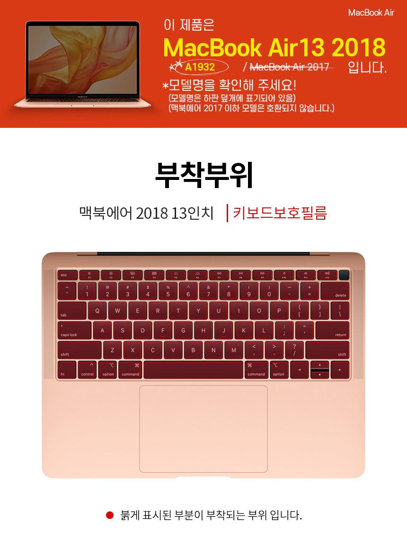 맥북에어 2018 13 키보드 보호필름 - 스코코, 24,800원, 노트북 액정보호필름, 27.94cm~33.78cm