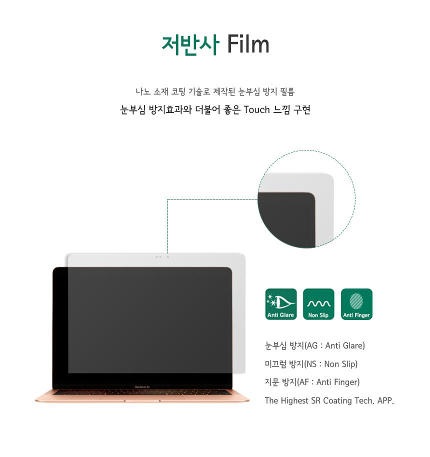 맥북에어 2018 13 저반사 액정보호필름 - 스코코, 27,800원, 노트북 액정보호필름, 27.94cm~33.78cm