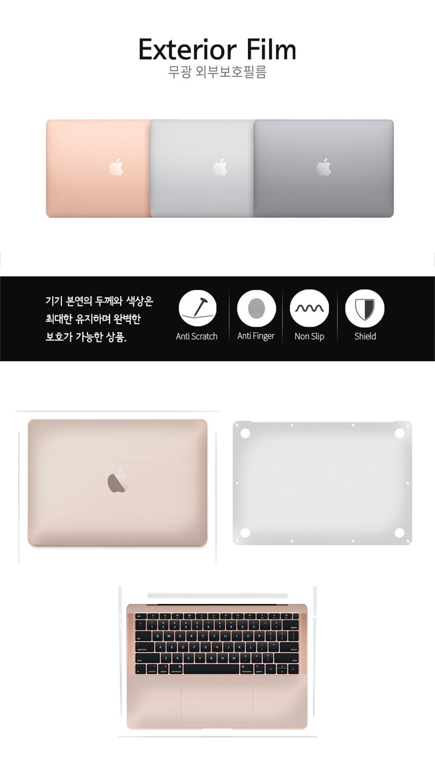 맥북에어 2018 13 무광 전신 외부보호필름 - 스코코, 32,000원, 노트북 액정보호필름, 27.94cm~33.78cm
