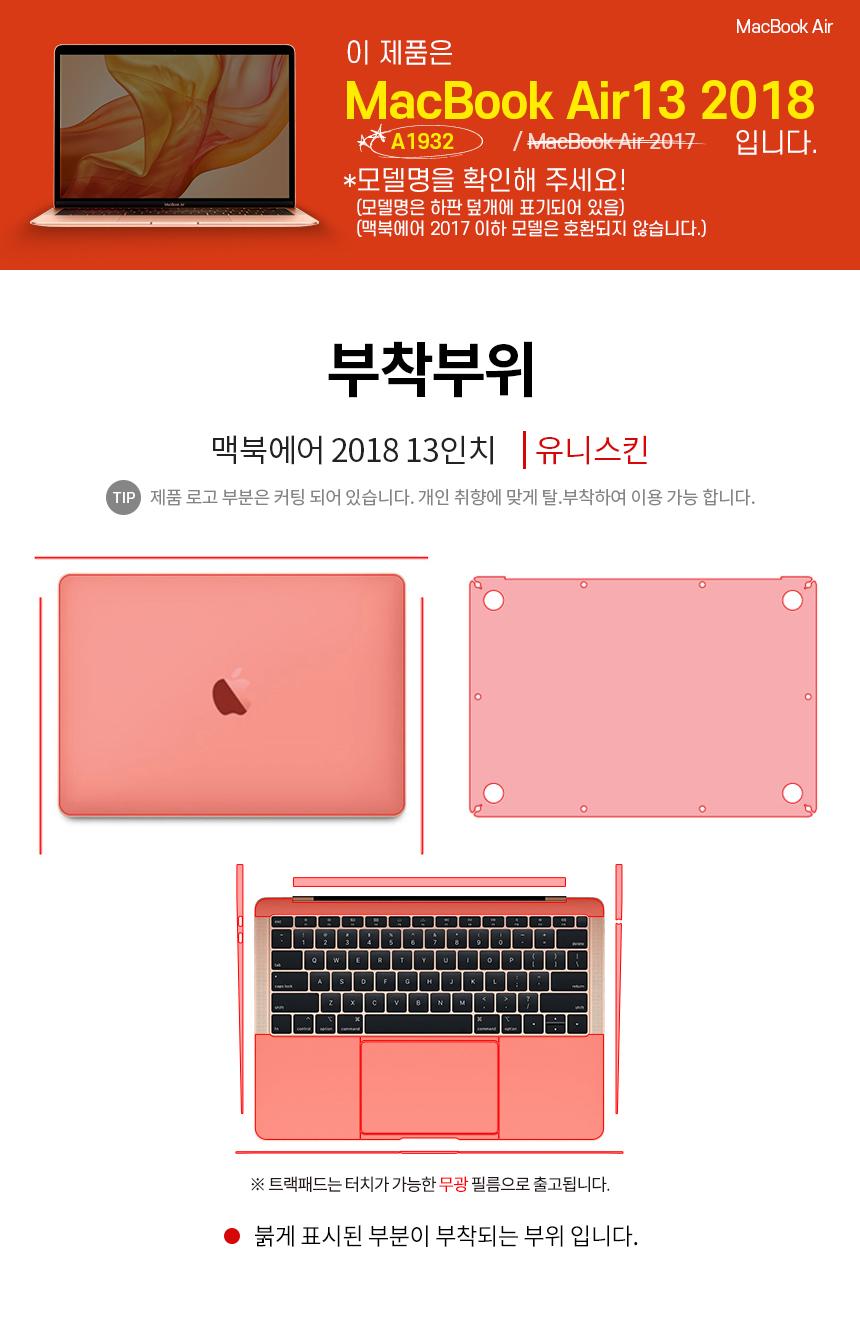 맥북에어 2018 13인치 유니스킨 전신 외부보호필름 - 스코코, 32,000원, 노트북 액정보호필름, 27.94cm~33.78cm