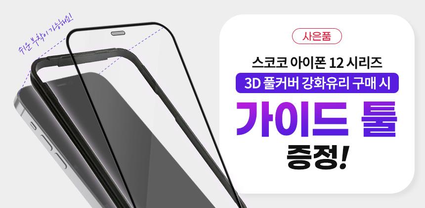 아이폰12 프로 맥스 6.7인치 3D 풀커버 강화유리 액정보호필름27,500원-스코코디지털, 애플, 필름, 아이폰12 Pro Max바보사랑아이폰12 프로 맥스 6.7인치 3D 풀커버 강화유리 액정보호필름27,500원-스코코디지털, 애플, 필름, 아이폰12 Pro Max바보사랑