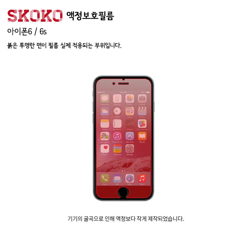 아이폰6 6S 강화유리 액정(1매)+무광 후면(2매)12,640원-스코코디지털, 애플, 필름/스킨, 아이폰6S/6S플러스바보사랑아이폰6 6S 강화유리 액정(1매)+무광 후면(2매)12,640원-스코코디지털, 애플, 필름/스킨, 아이폰6S/6S플러스바보사랑