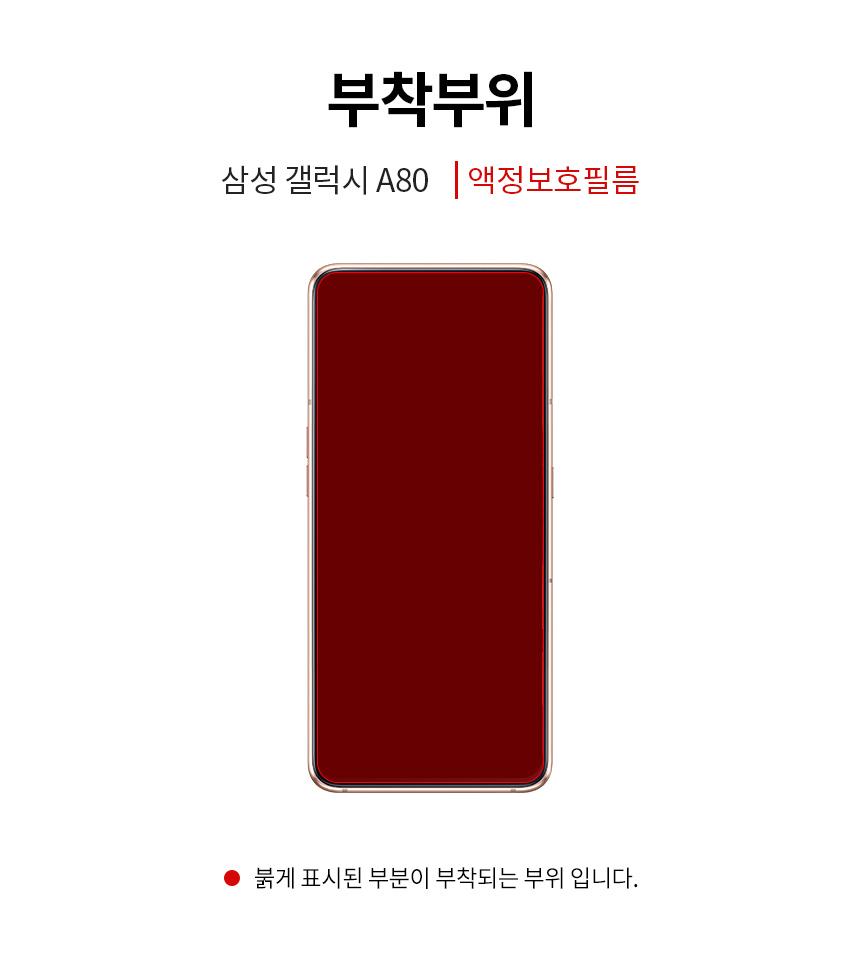 삼성 갤럭시 A80 저반사 액정보호필름 2매 - (주)스코코, 11,300원, 필름/스킨, 기타 갤럭시 제품