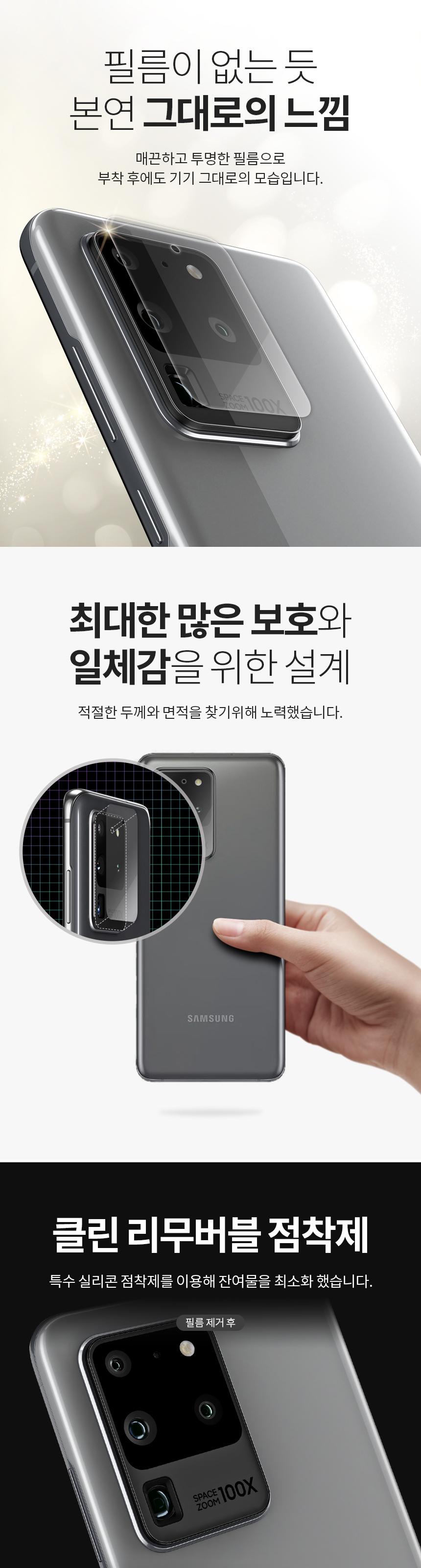 갤럭시 S20 플러스 후면 카메라 렌즈 보호필름 2매 - (주)스코코, 7,900원, 필름/스킨, 기타 갤럭시 제품