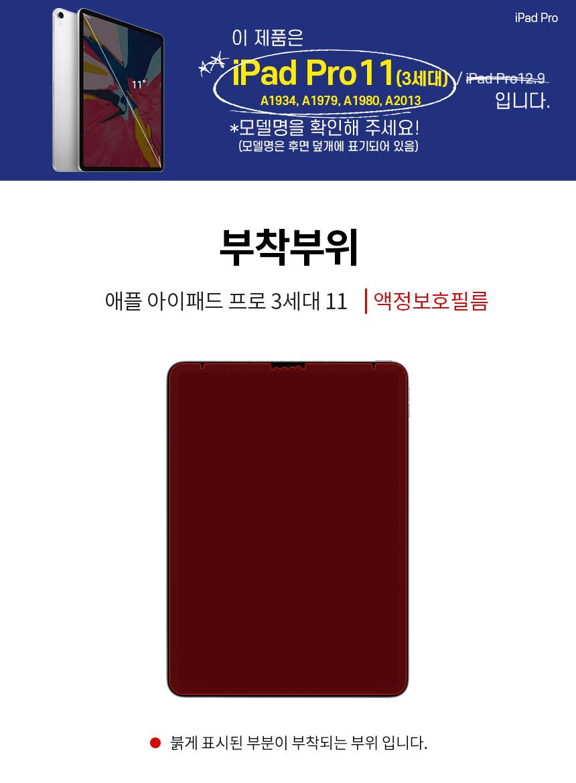 아이패드프로 3세대 11 국산원단 종이질감 액정보호필름 - 스코코, 11,900원, 노트북 액정보호필름, 27.94cm~33.78cm
